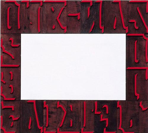 Septemberbild | 54 x 59,5 cm | 2002